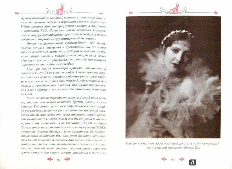 Иллюстрация 1 из 8 для Элизабет Тейлор. Клеопатра Голливуда - Софья Бенуа   Лабиринт - книги. Источник: Лабиринт