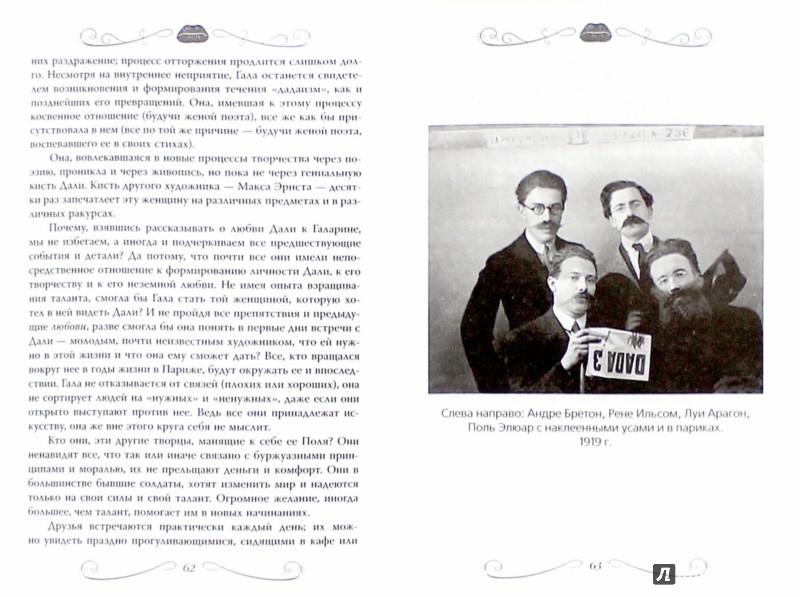 Иллюстрация 1 из 33 для Гала. Как сделать гения из Сальвадора Дали - Софья Бенуа   Лабиринт - книги. Источник: Лабиринт
