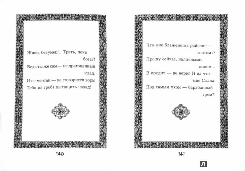 Иллюстрация 1 из 12 для Рубайат - Омар Хайям | Лабиринт - книги. Источник: Лабиринт