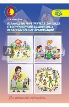 Взаимодействие учителя-логопеда с воспитателями дошкольных образовательных организаций. ФГОС
