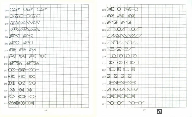 Иллюстрация 1 из 32 для Большая тетрадь заданий по обводке и письму - Нефедова, Узорова | Лабиринт - книги. Источник: Лабиринт