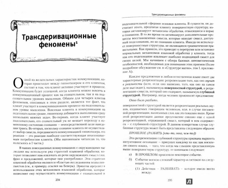Иллюстрация 1 из 15 для Полный курс гипноза. Паттерны гипнотических техник Милтона Эриксона - Делозье, Эриксон, Бэндлер, Гриндер   Лабиринт - книги. Источник: Лабиринт