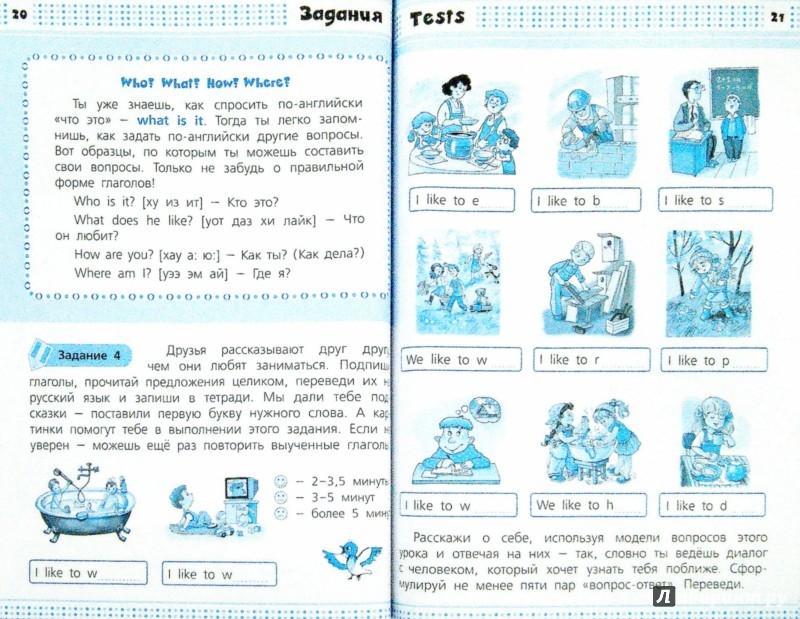 Иллюстрация 1 из 16 для Мои первые английские глаголы и тесты - Нефедова, Узорова | Лабиринт - книги. Источник: Лабиринт