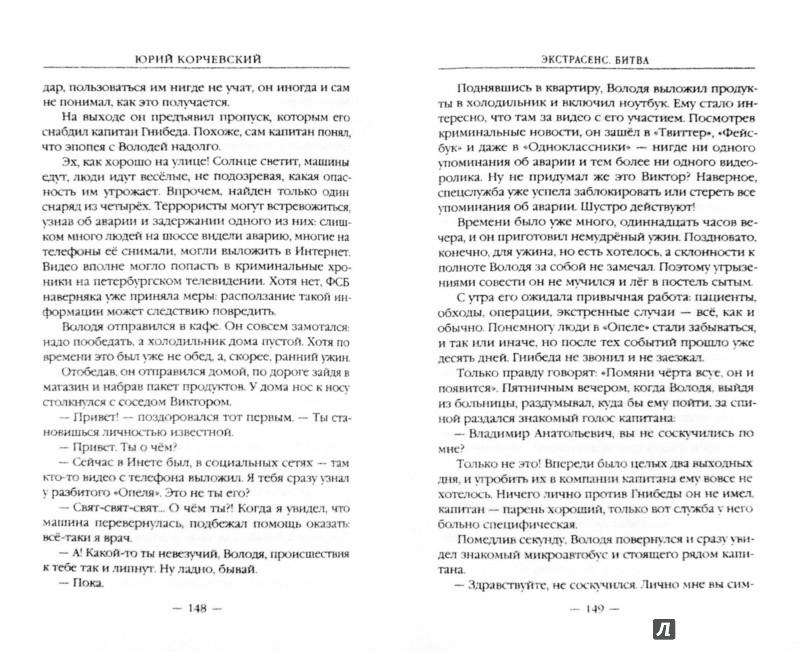 Иллюстрация 1 из 6 для Экстрасенс. Битва - Юрий Корчевский   Лабиринт - книги. Источник: Лабиринт