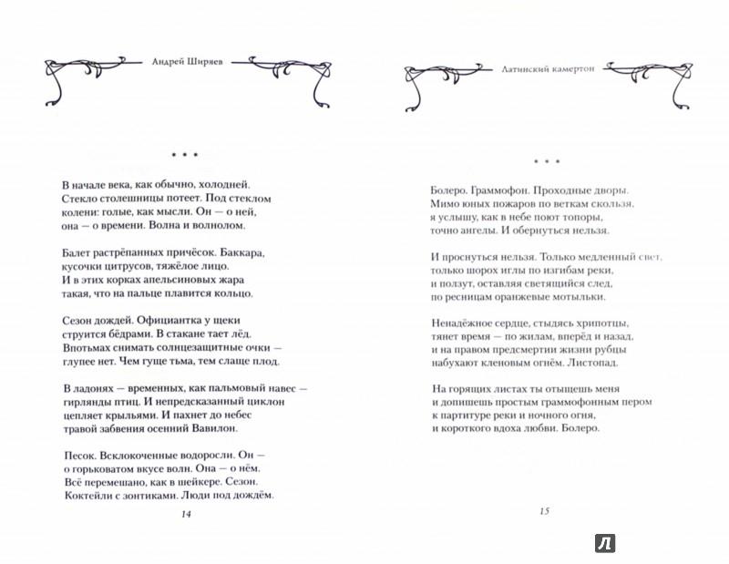 Иллюстрация 1 из 2 для Результаты дистанционных исследований в комплексе поисковых работ на нефть и газ - Трофимов, Евдокименков, Шуваева, Серебряков | Лабиринт - книги. Источник: Лабиринт