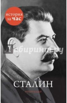 Сталин, Колли Руперт