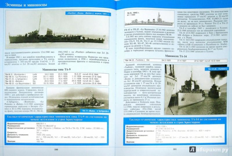 Иллюстрация 1 из 25 для Военный флот III Рейха. Все корабли Гитлера - Сергей Патянин | Лабиринт - книги. Источник: Лабиринт