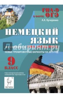 Немецкий язык. 9 класс. Подготовка к ГИА (ОГЭ)-2015