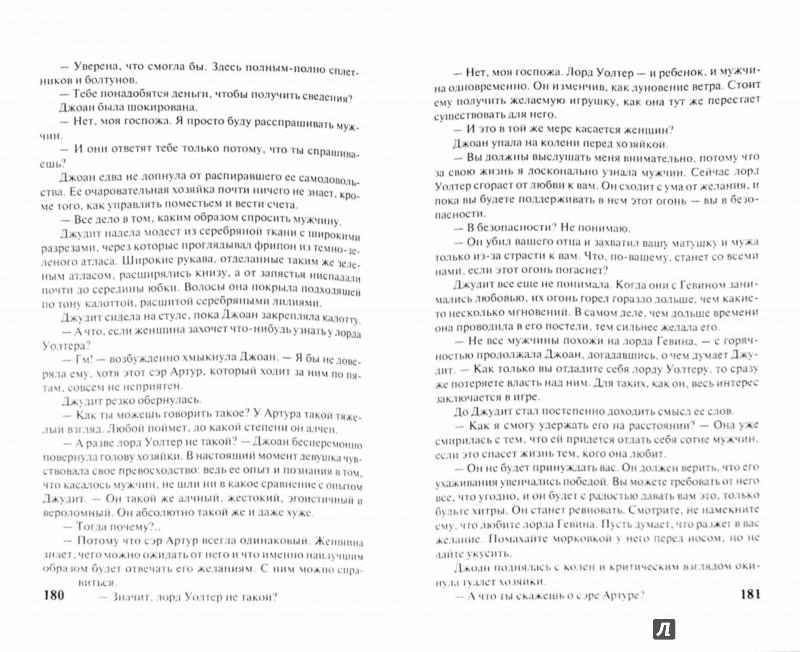 Иллюстрация 1 из 6 для Бархатная клятва - Джуд Деверо | Лабиринт - книги. Источник: Лабиринт