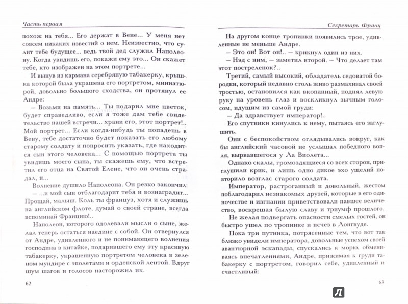 Иллюстрация 1 из 28 для Сын Наполеона - Эдмон Лепеллетье | Лабиринт - книги. Источник: Лабиринт