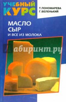 Масло, сыр и все из молока