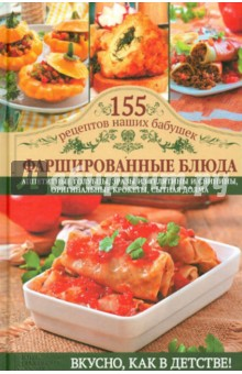 Фаршированные блюдаОбщие сборники рецептов<br>В книге вы найдете огромное количество разнообразных рецептов приготовления голубцов, зраз, крокетов и других фаршированных блюд. Благодаря наличию пошаговых инструкций и красочных иллюстраций книга будет интересна не только опытным, но и начинающим кулинарам.<br>