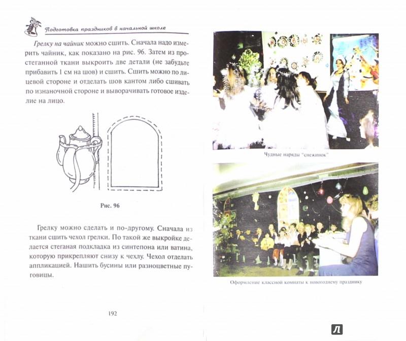 Иллюстрация 1 из 16 для Подготовка праздников в начальной школе. В помощь учителю 1-4 классов - Любовь Бескоровайная | Лабиринт - книги. Источник: Лабиринт