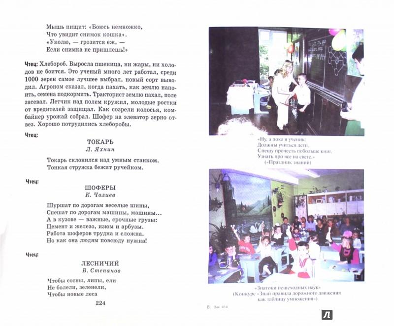Иллюстрация 1 из 12 для Сценарии школьных праздников. 2 класс - Бескоровайная, Шин, Перекатьева | Лабиринт - книги. Источник: Лабиринт