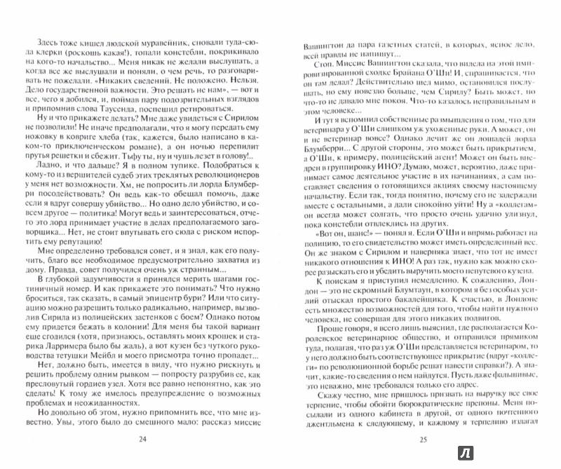 Иллюстрация 1 из 13 для Футарк. Второй атт - Измайлова, Орлова | Лабиринт - книги. Источник: Лабиринт