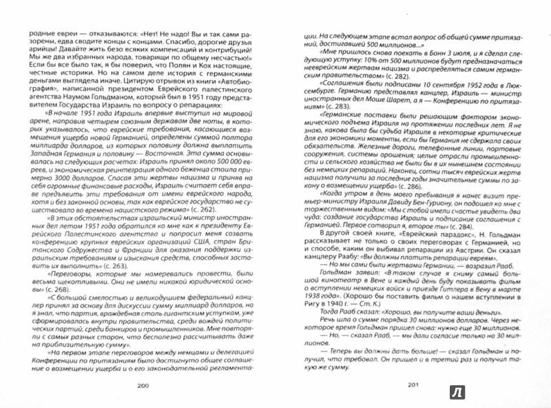 Иллюстрация 1 из 12 для Жрецы и жертвы холокоста - Станислав Куняев | Лабиринт - книги. Источник: Лабиринт