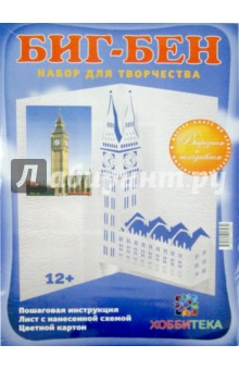 Архитектурное оригами Биг Бен