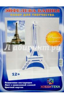 Архитектурное оригами Эйфелева башня