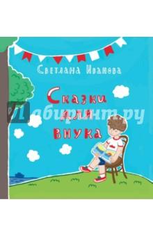 Сказки для внукаСказки отечественных писателей<br>Красочно иллюстрированные сказки для детей дошкольного возраста.<br>