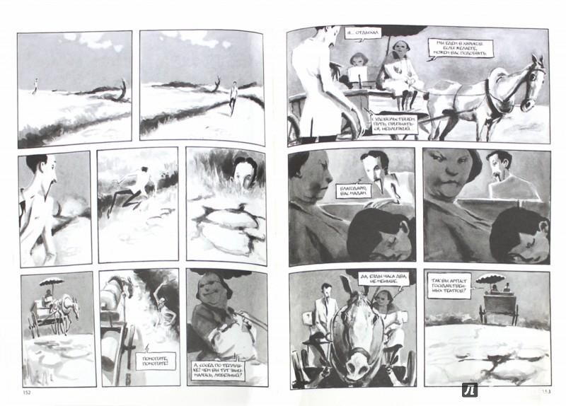 Иллюстрация 1 из 20 для Ибикус - Паскаль Рабатэ   Лабиринт - книги. Источник: Лабиринт