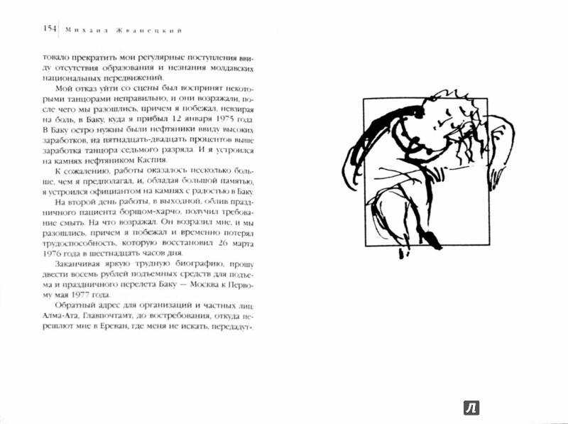 Иллюстрация 1 из 11 для Нормально, Григорий! Отлично, Константин! - Михаил Жванецкий | Лабиринт - книги. Источник: Лабиринт