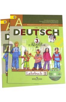 Немецкий язык. 3 класс. Учебник. В 2-х частях (+CD). ФГОС