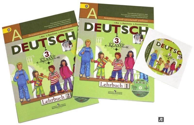 Иллюстрация 1 из 6 для Немецкий язык. 3 класс. Учебник. В 2-х частях (+CD). ФГОС - Бим, Фомичева, Рыжова | Лабиринт - книги. Источник: Лабиринт