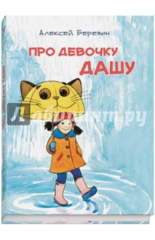 Книгу Про Кота