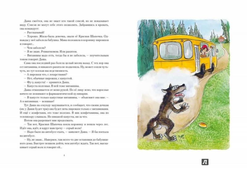 Иллюстрация 1 из 33 для Про девочку Дашу - Алексей Березин   Лабиринт - книги. Источник: Лабиринт