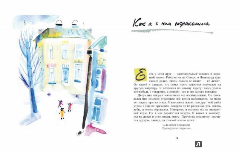 Иллюстрация 1 из 32 для Кирпичные острова: рассказы про Кешку и его друзей - Радий Погодин | Лабиринт - книги. Источник: Лабиринт