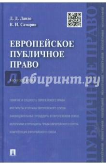 Европейское публичное право. Монография