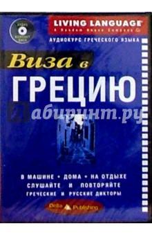 Виза в Грецию + CD