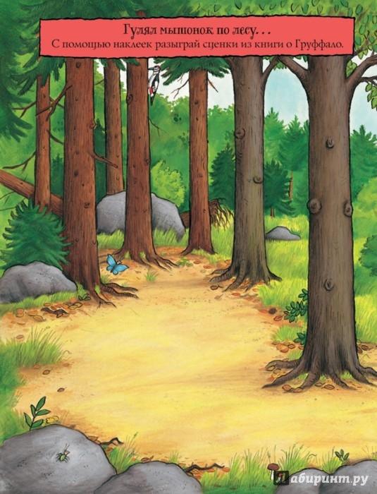 Иллюстрация 1 из 40 для Груффало. Игры, наклейки, раскраски - Джулия Дональдсон | Лабиринт - книги. Источник: Лабиринт