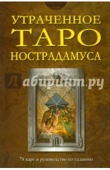 Утраченное Таро Нострадамуса (книга + 78 карт)Гадания. Карты Таро<br>У пророчеств долгая история, но самым знаменитым пророком, несомненно, является Мишель де Нотрдам (1503-1566), больше известный как Нострадамус. Утверждается, что Нострадамус предсказал приход Наполеона, возвышение Гитлера, убийство президента Джона Ф. Кеннеди и разрушение башен-близнецов.<br>Данная книга и колода Таро составлены на основе Утраченной книги Нострадамуса. Образный ряд Утраченной книги удивительно последователен. Там присутствует много фигур пап, которые могут символизировать не только верховного понтифика, но и власть папского престола и Римской курии. <br>В дополнение к этим мощным символам присутствует настоящий бестиарий естественных и сверхъестественных существ: голуби, орлы, змеи, львы, овцы и медведи соседствуют с драконами, единорогами и саламандрами. <br>Три масти отражают внутреннюю символику сочинений Нострадамуса. <br>Четвертая масть позаимствована у Иоганна Кеплера, другого великого мыслителя эпохи Возрождения. <br>Это дало следующие четыре масти: масть Звезд - Мечи; масть Солнц - Жезлы; масть Лун - Чаши; масть Сфер - Пентакли. <br>Подробное описание карт Старших и Младших Арканов, их значение, интерпретации и образы, двустишия из катренов Нострадамуса и пророческая справка - все это вызовет интерес у неравнодушного читателя. Наконец, можно начать медитировать над картами для того, чтобы выяснить, как они связаны с вашими проблемами.<br>