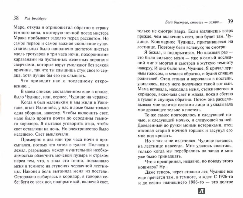 Иллюстрация 1 из 28 для Дзен в искусстве написания книг - Рэй Брэдбери | Лабиринт - книги. Источник: Лабиринт