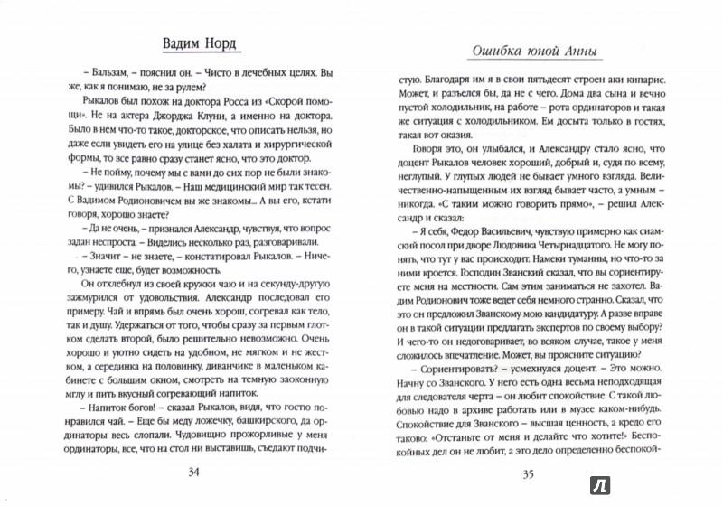 Иллюстрация 1 из 16 для Ошибка юной Анны - Вадим Норд | Лабиринт - книги. Источник: Лабиринт