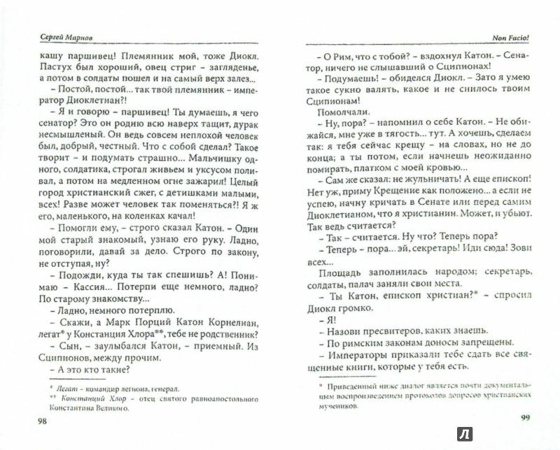 Иллюстрация 1 из 19 для Три блудных сына - Сергей Марнов | Лабиринт - книги. Источник: Лабиринт