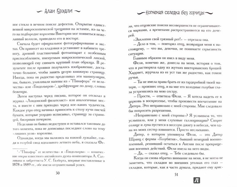 Иллюстрация 1 из 14 для Копчёная селёдка без горчицы - Алан Брэдли | Лабиринт - книги. Источник: Лабиринт
