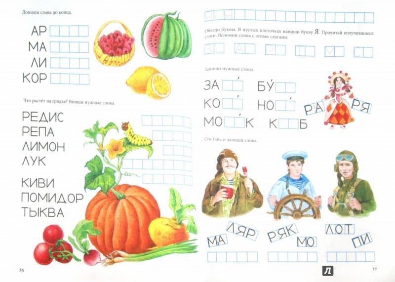 Иллюстрация 1 из 4 для Пишем и готовимся к школе - Наталья Павлова | Лабиринт - книги. Источник: Лабиринт