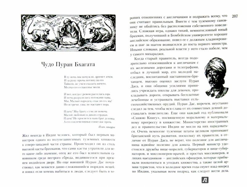 Иллюстрация 1 из 19 для Всё о Маугли, Рикки-Тикки-Тави и Кошке, которая гуляла сама по себе - Редьярд Киплинг | Лабиринт - книги. Источник: Лабиринт