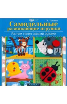 Самодельные развивающие игрушки. Растим генияИзготовление кукол и игрушек<br>Эта книга предназначена для родителей, которые хотят с первых же дней жизни малыша создать для него комфортные условия. Развивающие игрушки - неотъемлемый элемент детского пространства.<br>В книге предложены пошаговые инструкции по созданию развивающих игрушек для малышей. Вы можете сделать все в точности по описанию, а можете комбинировать идеи и экспериментировать! Но вы будете точно знать, что игрушки, которыми играет ребенок, сделаны из качественных, выбранных вами материалов, а главное - они созданы с любовью.<br>
