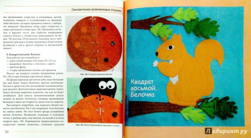 Иллюстрация 1 из 20 для Самодельные развивающие игрушки. Растим гения - Татьяна Тюляева   Лабиринт - книги. Источник: Лабиринт