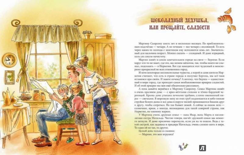 Иллюстрация 1 из 104 для Шоколадный дедушка - Постников, Абгарян | Лабиринт - книги. Источник: Лабиринт