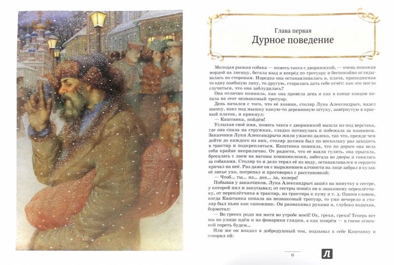Иллюстрация 1 из 21 для Каштанка - Антон Чехов | Лабиринт - книги. Источник: Лабиринт