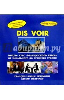 Видео-курс Французского языка + 2 В/к Dis Voir