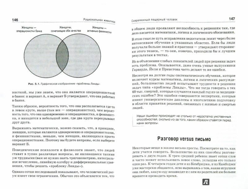 Иллюстрация 1 из 13 для Рациональное животное. Сенсационный взгляд на принятие решений - Кенрик, Гришкевичус | Лабиринт - книги. Источник: Лабиринт