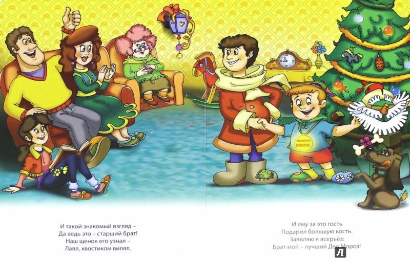 Иллюстрация 1 из 11 для Новогодние стихи - Лясковский, Громова, Балуева   Лабиринт - книги. Источник: Лабиринт