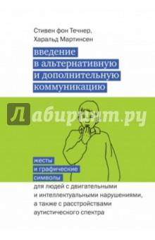 Введение в альтернативную и дополнительную коммуникацию. Жесты и графические символы для людей