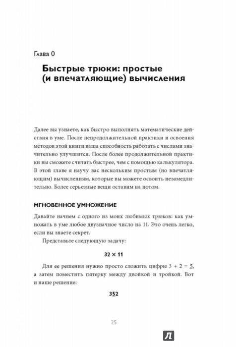 Иллюстрация 1 из 13 для Магия чисел. Моментальные вычисления в уме и другие математические фокусы - Бенджамин, Шермер   Лабиринт - книги. Источник: Лабиринт