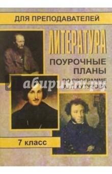 Серегина Л.М. Литература. 7 класс: Поурочные планы (по программе А. Г. Кутузова)